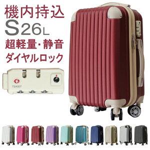 かわいくて機能性抜群〜オシャレな女性必見!スーツケース 機内持ち込み キャリーケース キャリーバッグ かわいい おしゃれ TSAロック ダイヤルロック ダブルキャスター BASILO-019 S SSサイズ