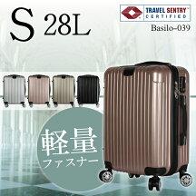 スーツケースSサイズ/小型/縦型1泊2泊キャリーケースキャリーバックかわいい【軽量ファスナージッパー】【頑丈丈夫】【ビジネス出張仕事国内旅行】