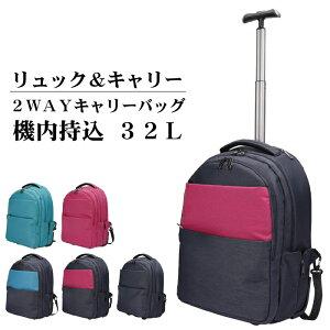 [アウトレット]2wayキャリー リュック スーツケース キャリーバック 機内持ち込み 超軽量 SSサイズ 小型 1泊〜3泊用 バッグパック セカンドキャリー 背負う リュックにも!キャリー ケースに