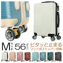 スーツケース中型Mサイズキャリーケースキャリーバッグ4泊5泊6泊7泊用ダイヤル式TSAロック