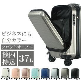 フロントオープン スーツケース 機内持ち込み 大きく開き 取り出しやすい! キャリーバック キャリーケース 軽量 TSAロック 115cm ダブルキャスター BASILO-108 前ポケット 静か 静音 フロントポケット 鏡面 S SS