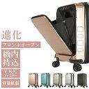 ≪アフターセール!5%OFFクーポン発行中≫実際に使って改良したフロントオープン!機内持ち込み スーツケース キャリーバック キャリー…