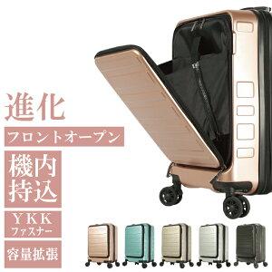 実際に使って改良したフロントオープン!機内持ち込み スーツケース キャリーバック キャリーケース 軽量 TSAロック 115cm 前ポケット YKKファスナー 拡張 機能 容量アップ BASILO-129 ダブルファ