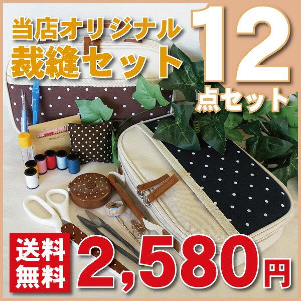 裁縫セット ソーイングセット かわいい おしゃれ 送料無料 12点タイプ