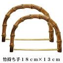 【GGM-103】竹持ち手 D型 18cm×13cm ≪竹 バンブー 持ち手 ハンドル バッグ バック 手作り ハンドメイド U型≫メール…
