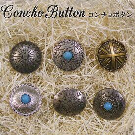 コンチョボタン concho button ≪ズパゲッティ用として ファブリックヤーン用として パーツ 釦 ぼたん≫