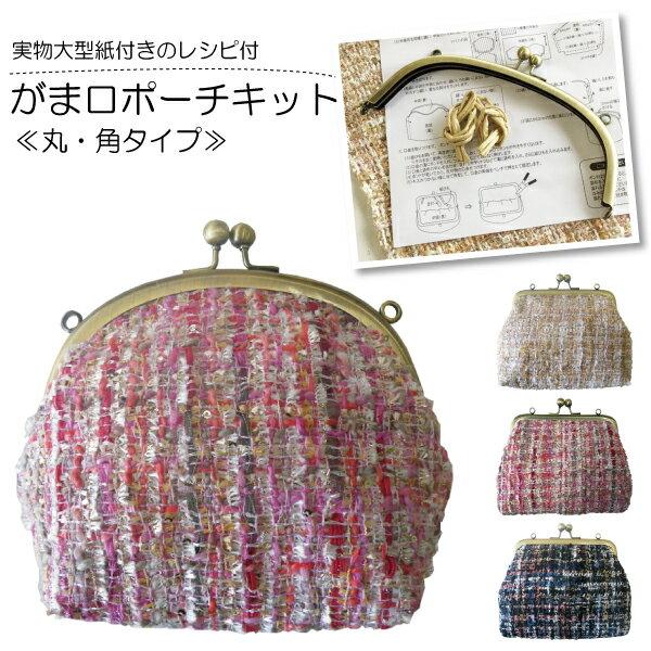 ガーリー風生地を使った がま口 ポーチキット ≪バッグ 小物 ハンドメイド 手作り かわいい キット セット 生地≫