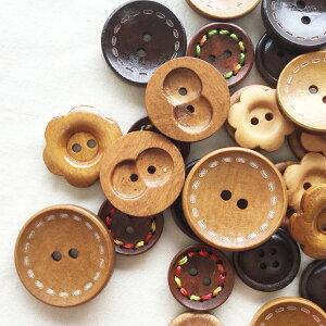 木のボタン 30mm×2ヶ入≪木 ウッド 釦 ボタン 天然 ナチュラル おしゃれ かわいい パーツ ウッドボタン≫WM126 WM131 WM134 WM137 WM140