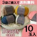 ★組み合わせ自由!合計3袋で送料無料★ビューティ・10玉入/多用途に使える毛混合太毛糸です