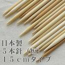 日本製の竹製棒針/5本針/15cm(短)0号〜10号まで幅広いラインナップ!靴下や小物に便利なサイズです。珍しいサイズで…
