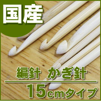 Bamboo crochet made in Japan of 15 cm