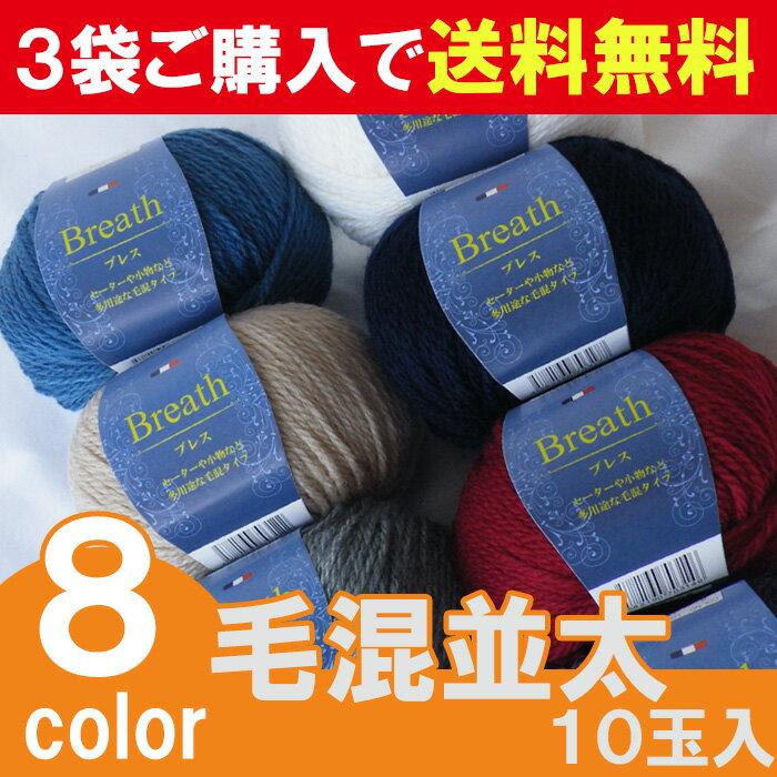 \組合せ自由!合計3袋ご購入で送料無料対象商品/【毛糸10玉パック】ブレス・10玉入/ふんわり柔らかいスヌードを編んでください♪乾式アクリルを使用した毛混並太がふんわりな肌触り♪初心者にも使いやすい毛糸です
