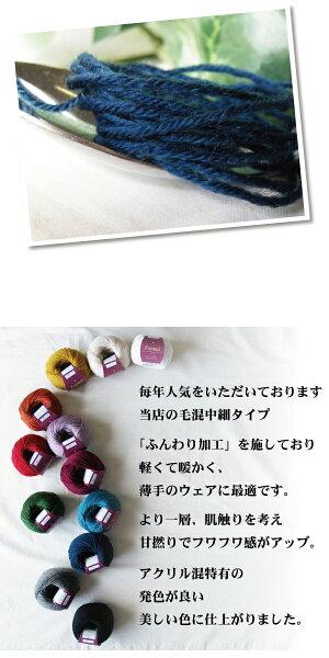 ★組み合わせ自由!合計3袋で送料無料★フォーマル・10玉入/昨年、当店売上No.1の毛糸です♪乾式アクリルを使用した毛混中細がふんわりな肌触り♪4PLY(フォープライ)の薄手のウェアに適した毛糸です