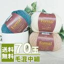 【選べる毛糸福袋 10玉×7袋 送料無料】フォーマル 70玉 毛混中細≪マフラー ベスト ウェア ウエア 毛糸 編み物 まとめ買い≫