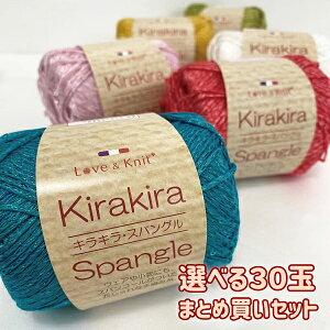 [選べる30玉 まとめ買いセット]キラキラ・スパングル 5玉入 リリアン形状の糸に2mmのスパンコールがついてます[かわいいカラーで揃えた夏糸]サマーヤーン 毛糸