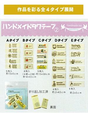 コットンタグテープ/TG-01【綿/タグ】
