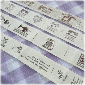 ちょこっと使いでめっちゃ可愛いタグテープ約25mm巾×1.5m巻【ハンドメイド 用】