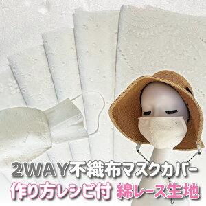 2way レースマスクカバー レシピ付〜レース 生地 綿100% 刺しゅう コットンレース生地 柄 刺繍生地 20cm*1.2m[刺繍生地 コットン 手作りマスク]レース 布 手づくり 手芸 ハンドメイド 布マスクに