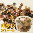 福袋 ボタンアソート≪ウッド ココナッツ ヤシ プラ プラスチック 釦 ボタン 天然 おしゃれ かわいい パーツ アウトレ…