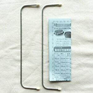 ワイヤー口金 20cm 説明書 レシピ付 セット