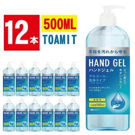 ハンドジェル 500ml 12本 アルコール ハンドジェル 500ml 12本 500ml 手指洗浄 アルコールジェル アルコール洗浄タイプ 水なしで使える 東亜産業 toamit[在庫あり あす楽対応送]