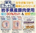 【送料無料】いきいき工房ハムセット【減塩&糖質ゼロ】6個入り【かるしお認定】