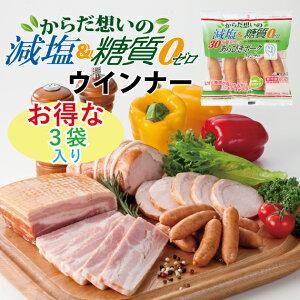 減塩&糖質ゼロ ウインナー(3袋セット) / 減塩 糖質ゼロ 糖質0 ウィンナー かるしお認定 サラダ ポトフ パスタ おかず 朝食 お弁当 豚肉 冷蔵 チルド