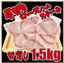 切落し厚切りロースハムステーキ1500g【ロースハム】【ステーキ】【BBQ】【訳あり】【厚切り】