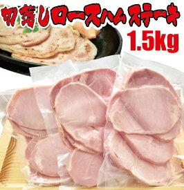 【送料無料】切落し厚切りロースハムステーキ1.5kg / 訳あり 送料無料 ハム ロースハム ステーキ ハムステーキ スライス 切り落し 切り落とし メガ盛り お徳用 大容量 まとめ買い 豚肉 ロース肉 冷蔵 チルド