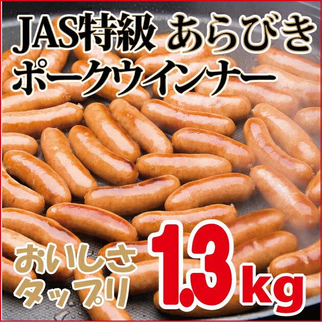 JAS特級ウインナー1.3kgセット【あらびき】【豚肉100%使用】【ポークウインナー】【BBQ】