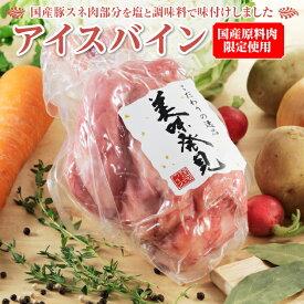 送料無料!国産原料肉使用 アイスバイン650g【ポトフ】【本場ドイツの家庭料理】【ハムギフト】
