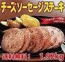 切落しチーズソーセージステーキ1.92kg【ステーキ】【BBQ】【訳あり】