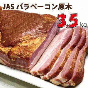 【業務用】ベーコン 原木 3.5kg / 送料無料 原木 ベーコン ブロック 豚ばら肉 JAS グループ買い まとめ買い シェア まるごと ビッグサイズ
