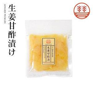 新生姜甘酢漬 ガリ 55g 生姜 しょうが ショウガ 新生姜 新ショウガ 新しょうが 甘酢漬 酢しょうが がり しょうが漬け