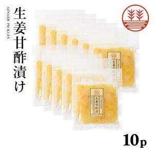 新生姜甘酢漬 ガリ 55g × 10袋 生姜 しょうが ショウガ 新生姜 新ショウガ 新しょうが 甘酢漬 酢しょうが がり しょうが漬け