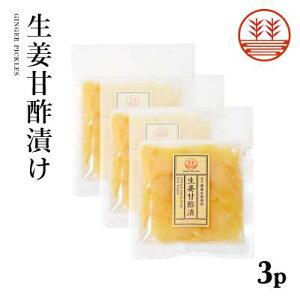 新生姜甘酢漬 ガリ 55g × 3袋 生姜 しょうが ショウガ 新生姜 新ショウガ 新しょうが 甘酢漬 酢しょうが がり しょうが漬け