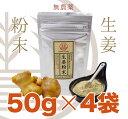 無農薬(熊本県産)生姜粉末50g×4袋