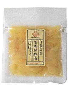 新生姜甘酢漬(ガリ) 55g|しょうが ショウガ 甘酢漬け|酢しょうが|がり しょうが漬け|