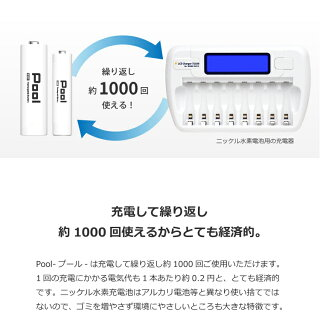 単4電池8本セット繰り返し使う充電池約1000回繰り返し使えるenelongエネロングPoolプール単4形電池×8本セットニッケル水素充電池日本正規品販売代理店ネコポス送料無料