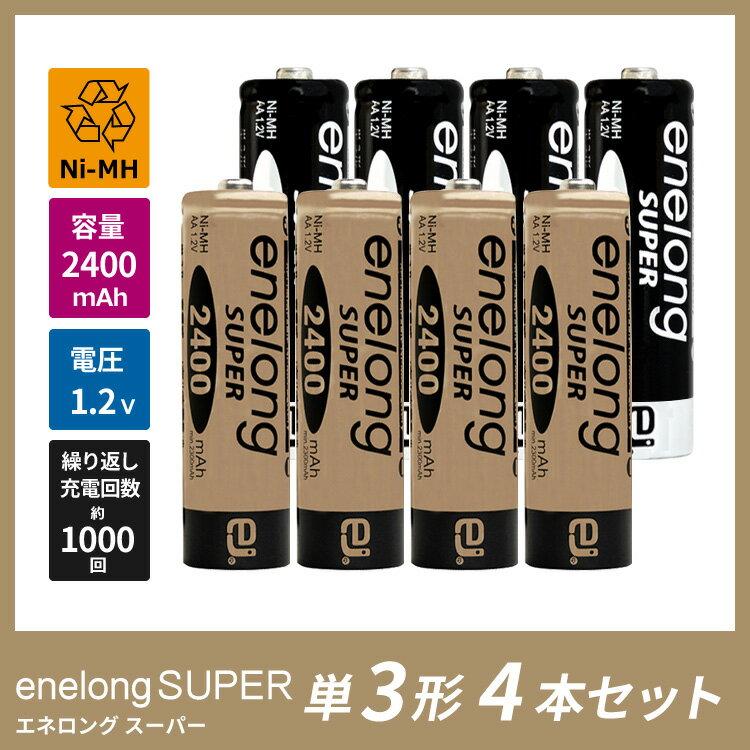 超大容量2400mAh!約1000回繰り返し使えるエネロングスーパー単3形電池×4本セット[簡易ビニールエコパッケージ] 日本正規品販売代理店