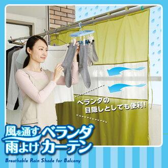 In the veranda/rain curtains through the wind suddenly rain don't panic! Veranda blind too! Yu
