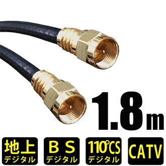 天线电缆 1.8 m 螺钉类型 DM 航班