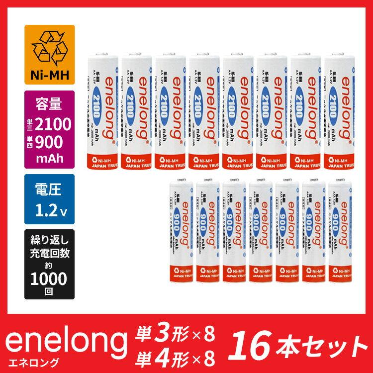 約1000回繰り返し使える乾電池enelongエネロング単3形電池×8本とエネロング単4電池×8本の16本セット[EL21D3P4*2]+[EL08D4P4] 日本正規品販売代理店日本トラストテクノロジー社製 メール便送料無料