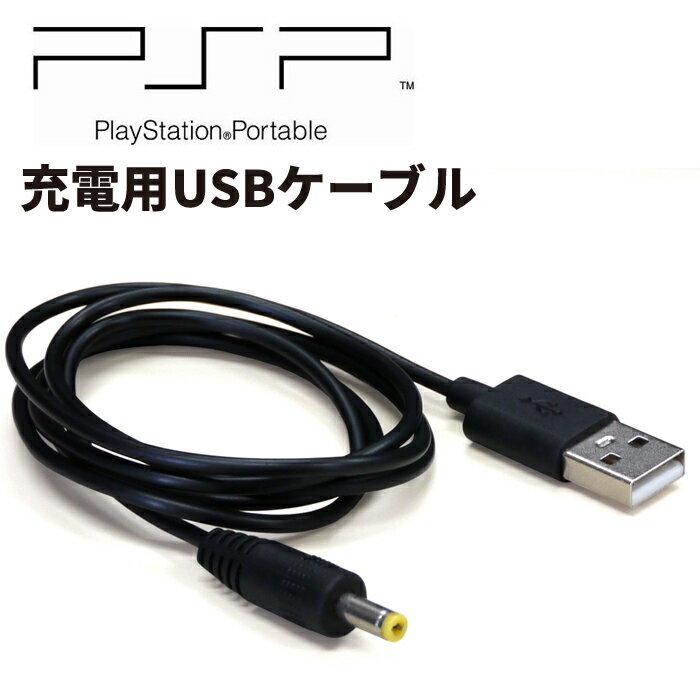 PSP 充電ケーブル 約1m PSP1000 PSP2000 PSP3000 対応 USB充電ケーブルネコポス送料無料!