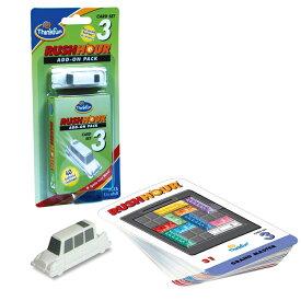 ラッシュアワー RUSH HOUR 拡張キット3 正規輸入品パワーアップした難問に挑戦しよう!世界的人気の思考型パズルゲームThinkFun シンクファン 脳トレ 知育 玩具 ボードゲーム パズル おもちゃネコポス送料無料