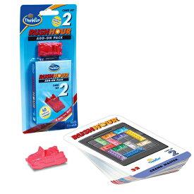 ラッシュアワー RUSH HOUR 拡張キット2 正規輸入品パワーアップした難問に挑戦しよう!世界的人気の思考型パズルゲームThinkFun シンクファン 脳トレ 知育 玩具 ボードゲーム パズル おもちゃネコポス送料無料