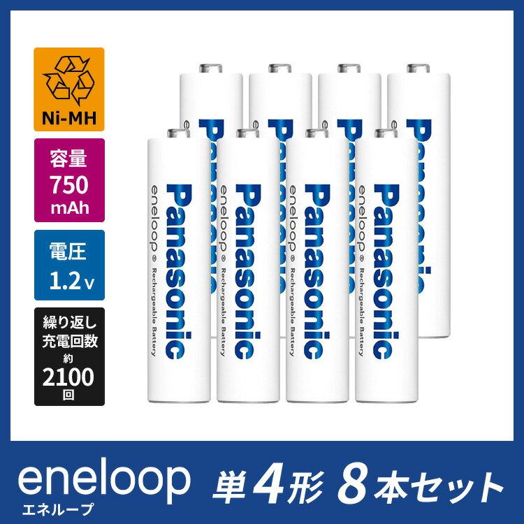 約2100回繰り返し使えるエネループ単4形電池×8本セットPanasonic eneloop【BK-4MCC/8】(単4形・8本入)