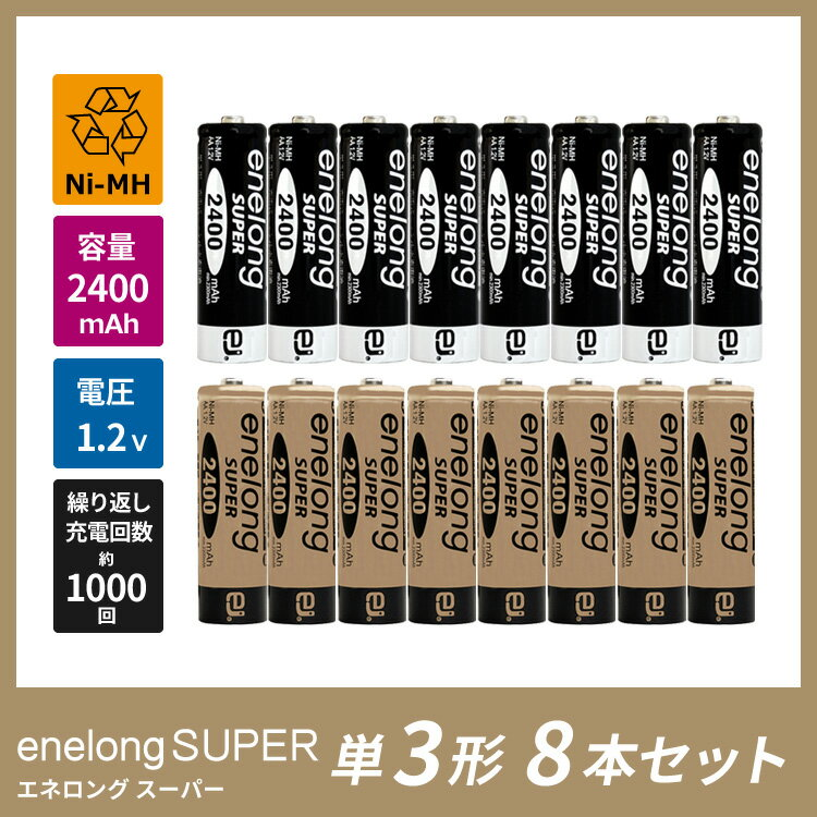 超大容量2400mAh!約1000回繰り返し使えるエネロングスーパー単3形電池×8本セット[簡易ビニールエコパッケージ] 日本正規品販売代理店ネコポス送料無料