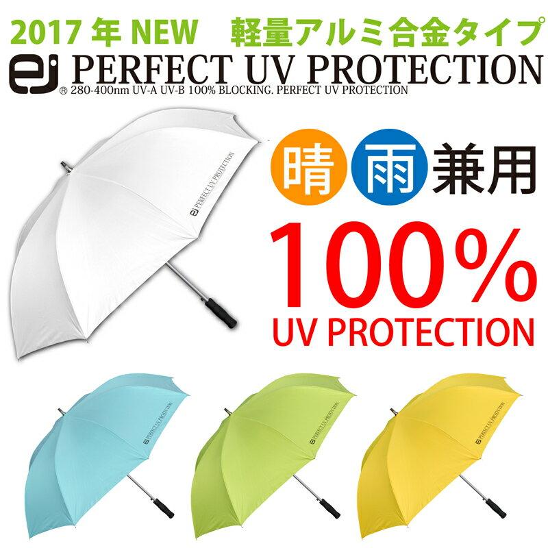 軽量アルミ合金でさらに軽く!日傘 UVカット 100% 遮光 晴雨兼用 ジャンプ 長傘ビッグサイズ120cmワイド 約465gの軽量タイプ 2017年Ver.ワンタッチジャンプ傘100%完全遮光UVカット傘[ej PERFECT UV PROTECTION AL465]宅配便送料無料