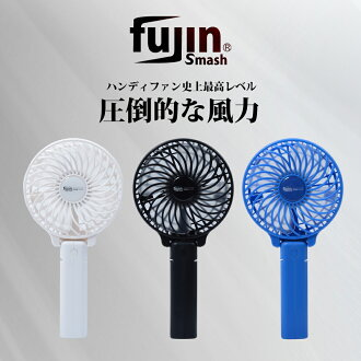 A superstrength electric fan handy type is a desk by folding, but is usable! 2WAY power supply of USB and lithium battery 18650! The charge of handy fan 18650 with three phases of quantity of wind is possible, too! EJ-FUJINFAN-Smash-HD home delivery [I m